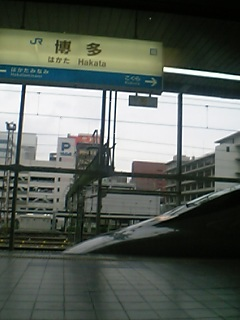 さよなら九州